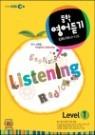 EBS FM 라디오 중학영어듣기 Level 1 (2013년)