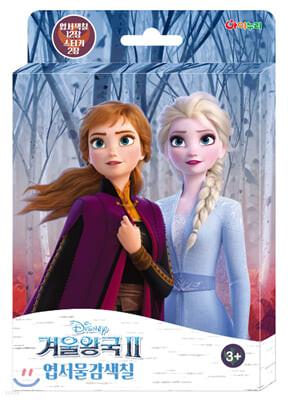 디즈니 겨울왕국 2 엽서물감색칠