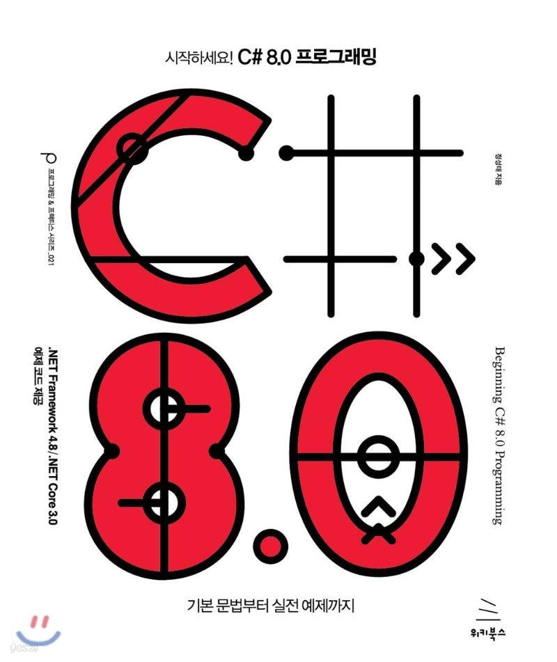 시작하세요! C# 8.0 프로그래밍