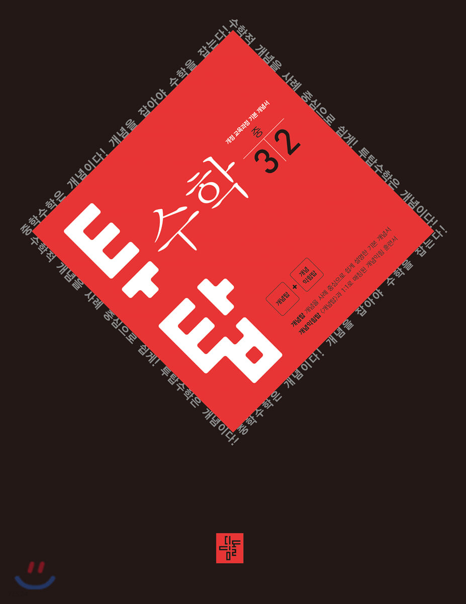 투탑 수학 중 3-2 (2021년용)