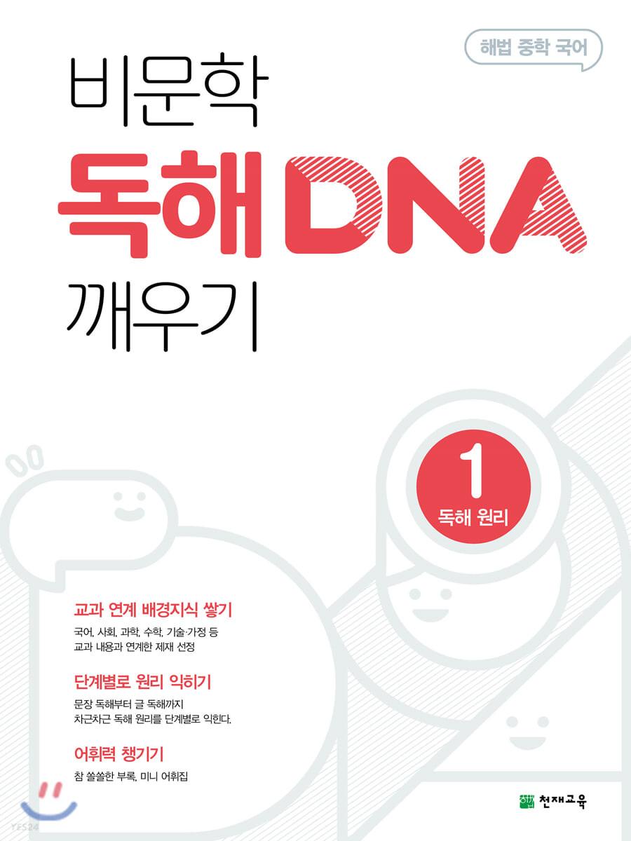 비문학 독해 DNA 깨우기 1 독해 원리 (2021년용)