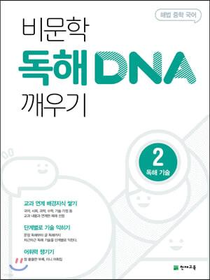 비문학 독해 DNA 깨우기 2 독해 기술 (2021년용)