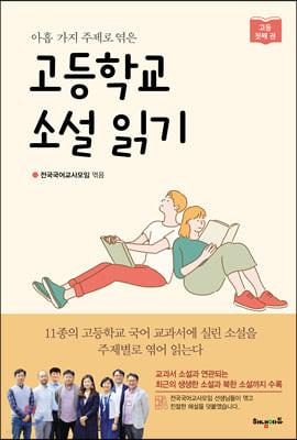 고등학교 소설 읽기 첫째 권