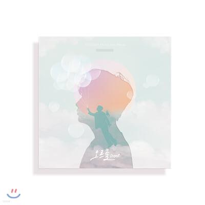 성민 - 미니앨범 1집 : 오르골 [초회반]