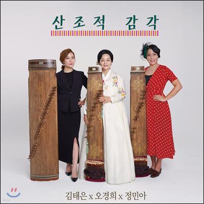 김태은 / 오경희 / 정민아 - 산조적 감각 [LP]