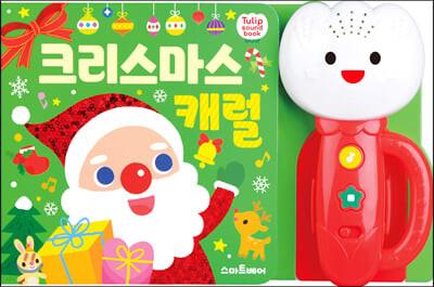 튤립 사운드북 크리스마스 캐럴
