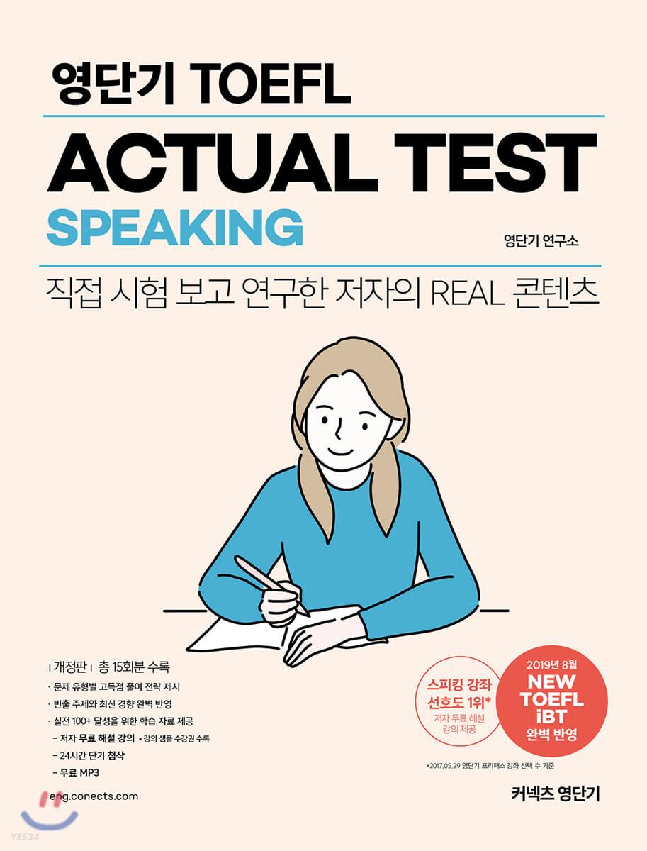 영단기 TOEFL ACTUAL TEST SPEAKING