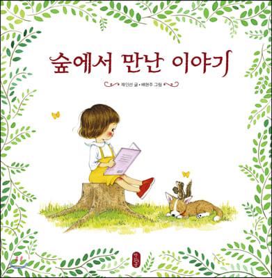 [빅북] 숲에서 만난 이야기