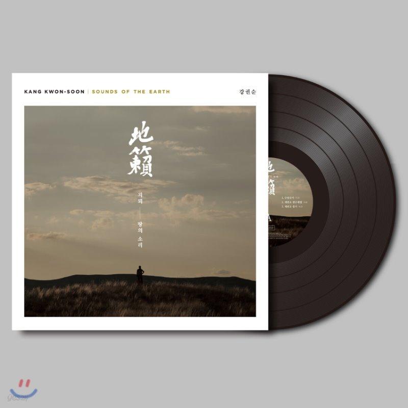 강권순 - 지뢰: 땅의 소리 [LP]