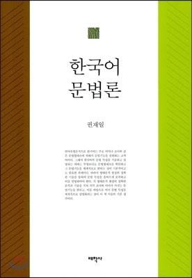 한국어 문법론