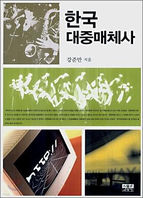 한국 대중매체사