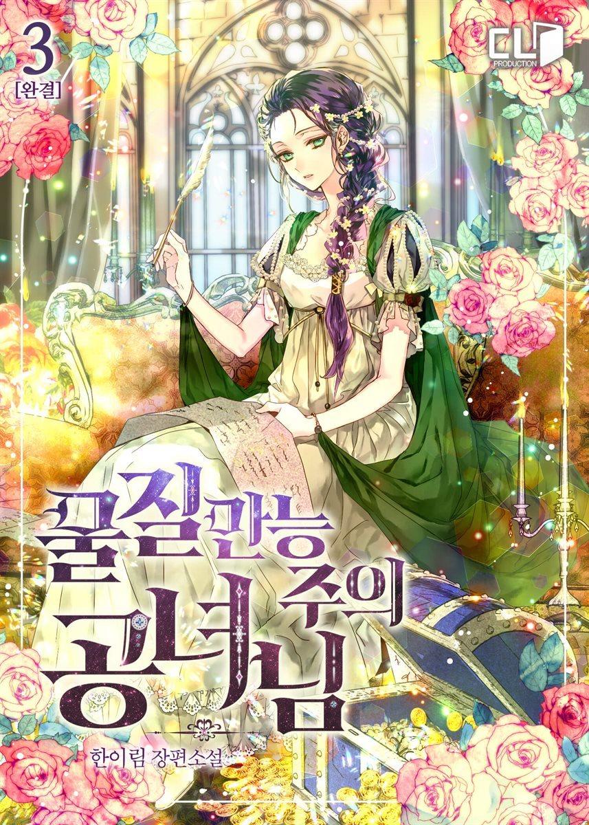 물질만능주의 공녀님 3권 (완결)
