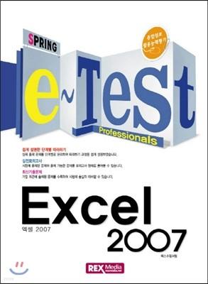 e-Test 엑셀 2007