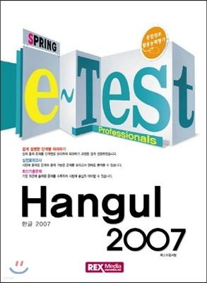 e-Test 한글 2007