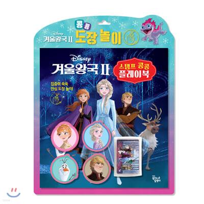 디즈니 겨울왕국 2 스탬프 콩콩 플레이북