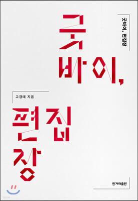 굿바이, 편집장
