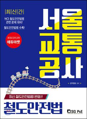 2020 서울교통공사 철도안전법