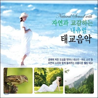 자연과 교감하는 내츄럴 태교음악