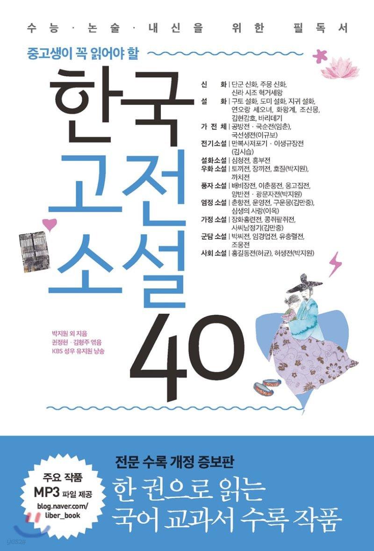 한국고전소설 40