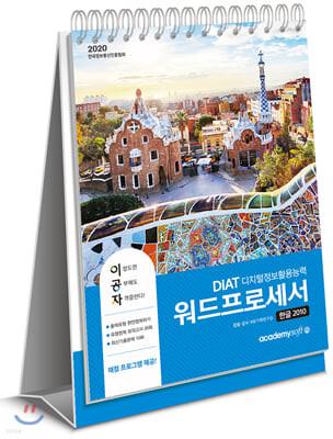 2020 이공자 DIAT 워드프로세서 한글2010