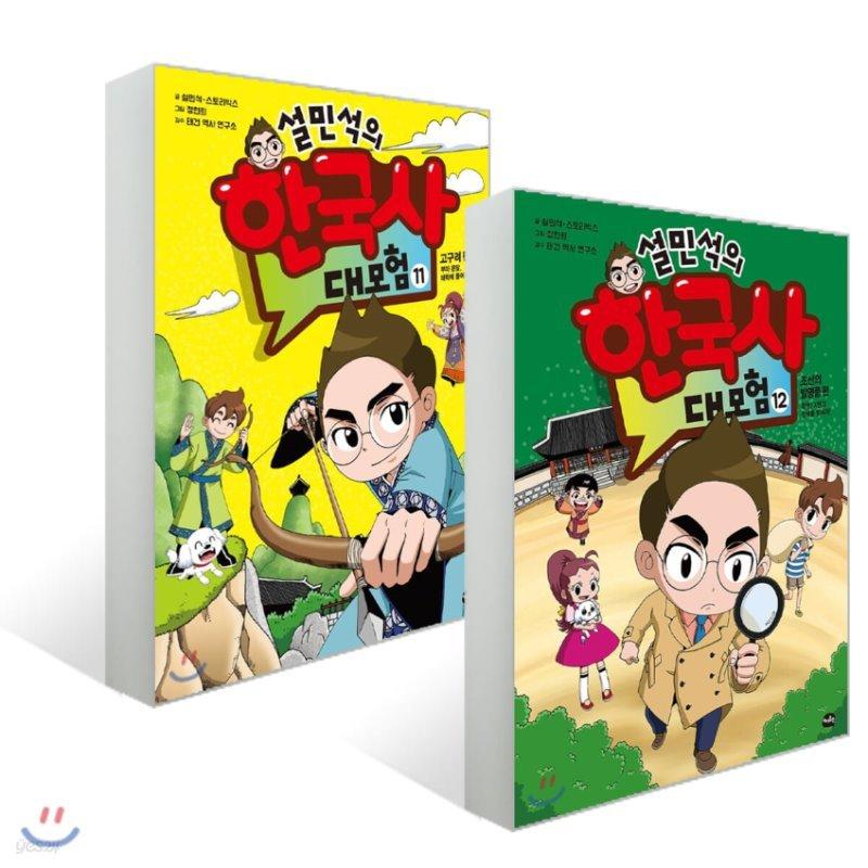 설민석의 한국사 대모험 11~12권 세트