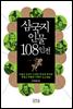 �ﱹ�� �ι� 108����