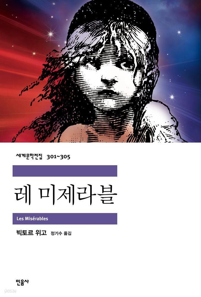 [세트] 레 미제라블 (전5권)