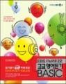 EBS FM 라디오 고교 영어듣기 BASIC 베이직 (2013년)