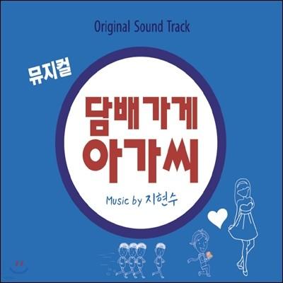 뮤지컬 담배가게 아가씨 OST