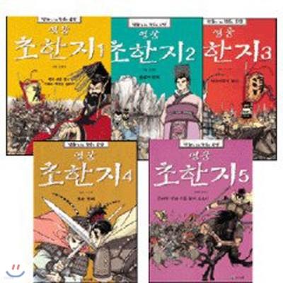 영웅 초한지 - 만화로 보는 항우와 유방 (전5권)