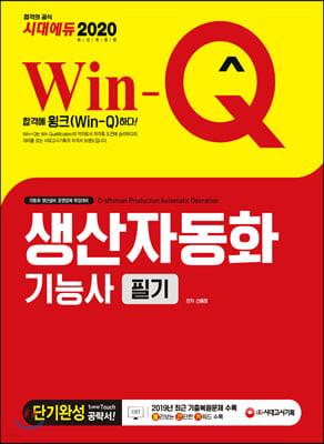 2020 Win-Q 생산자동화기능사 필기 단기완성
