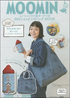MOOMIN ム-ミンハウス型ポ-チつき BIGショッピングバッグ BOOK