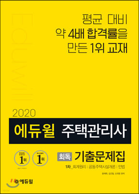 2020 에듀윌 주택관리사 1차 회독 기출문제집