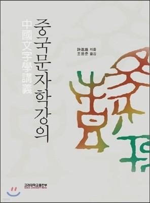 중국문자학강의