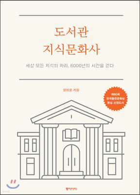 도서관 지식문화사