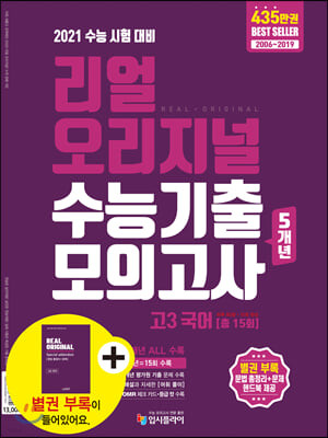 리얼 오리지널 수능기출 5개년 모의고사 고3 국어 (2020년)