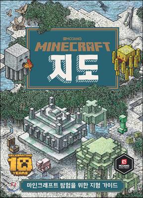 마인크래프트 지도