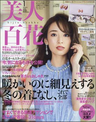 美人百花(びじんひゃっか) 2020年1月號