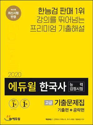 2020 에듀윌 한국사능력검정시험 기출문제집 고급