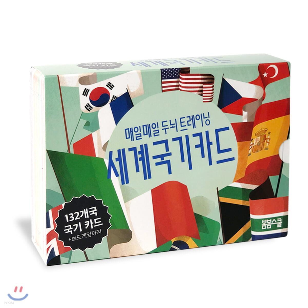 세계 국기 카드