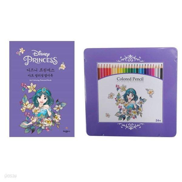 디즈니 프린세스 쟈스민 컬러링 엽서북과 아트 24색 색연필 세트