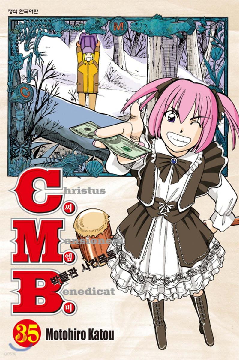 C.M.B. (씨엠비) 박물관 사건목록 35