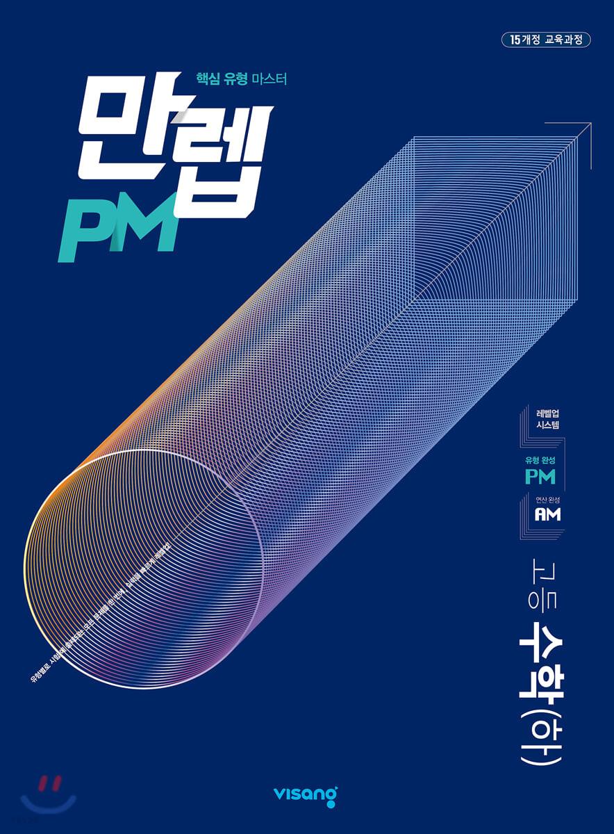 만렙 PM 고등 수학 (하) (2021년용)