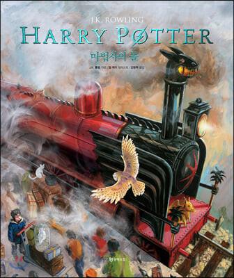 해리포터와 마법사의 돌 (일러스트 에디션)