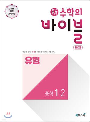 신 수학의 바이블 BOB 유형 중학 수학 1-2 (2021년용)