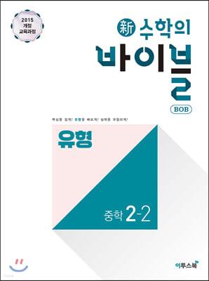 신 수학의 바이블 BOB 유형 중학 수학 2-2 (2021년용)