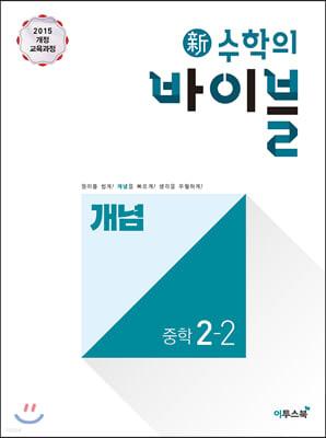 신 수학의 바이블 개념 중학 수학 2-2 (2021년용)
