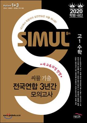 씨뮬 8th 기출 전국연합 3년간 모의고사 고1 수학 (2020년)
