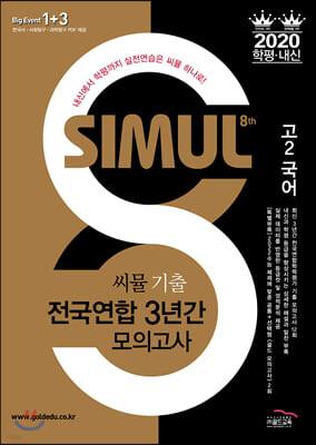 씨뮬 8th 기출 전국연합 3년간 모의고사 고2 국어 (2020년)