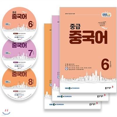 EBS 라디오 중급 중국어 (월간) : 19년 6월~8월 CD세트 [2019년]